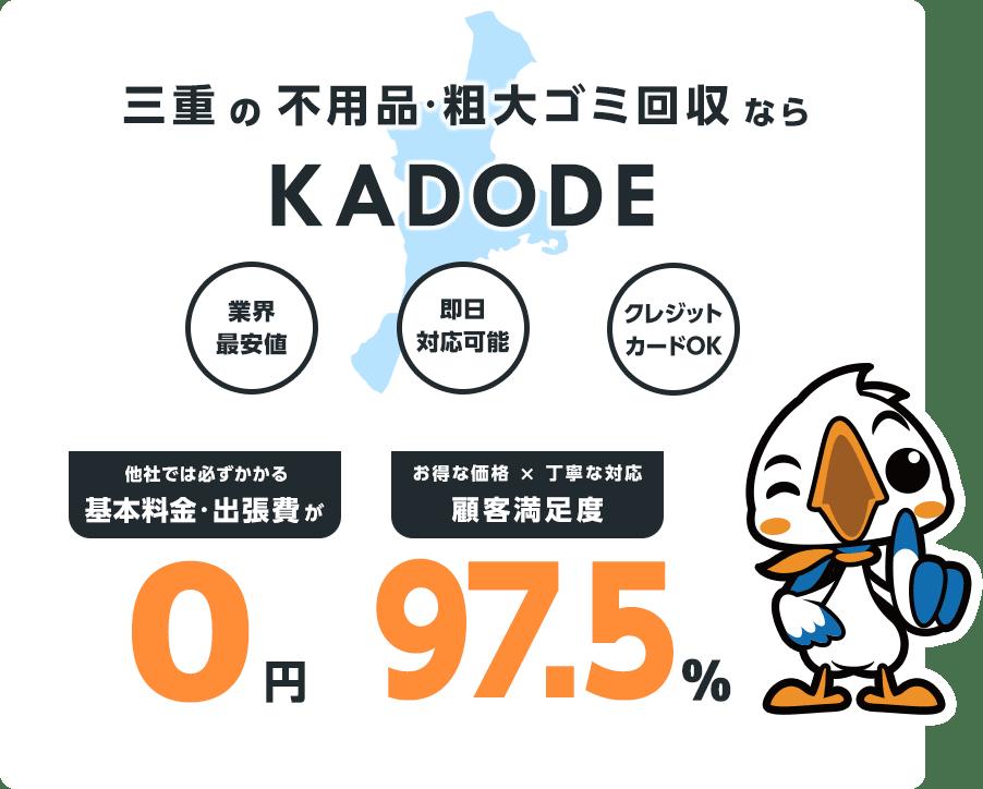 三重県の不用品・粗大ごみ回収ならKADODE