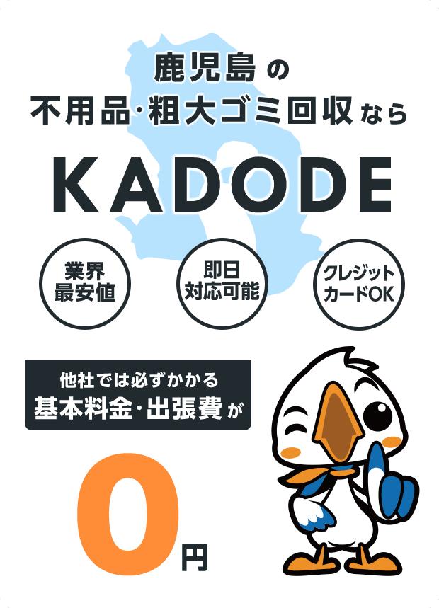 鹿児島県の不用品・粗大ごみ回収ならKADODE