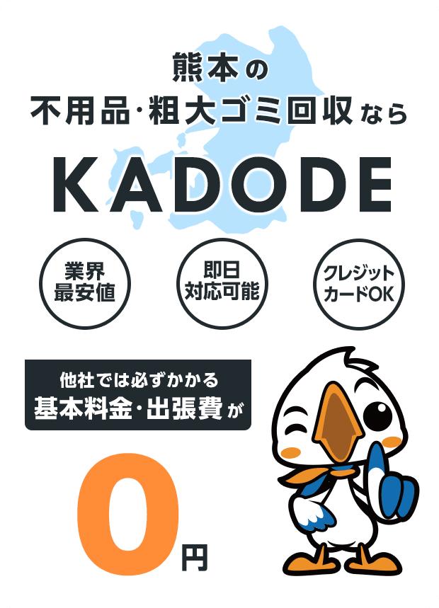 熊本県の不用品・粗大ごみ回収ならKADODE