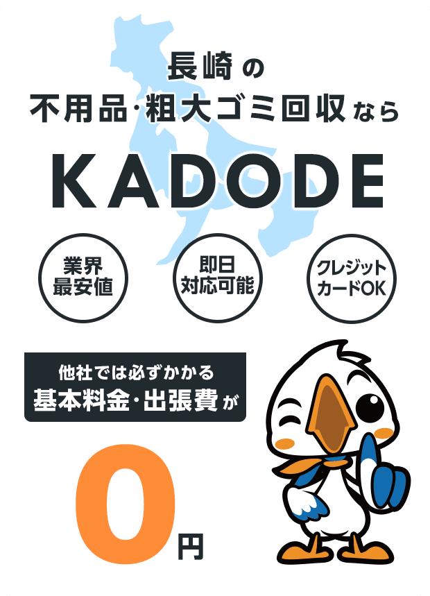 長崎県の不用品・粗大ごみ回収ならKADODE