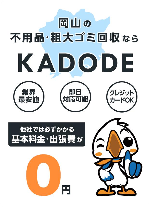岡山県の不用品・粗大ごみ回収ならKADODE