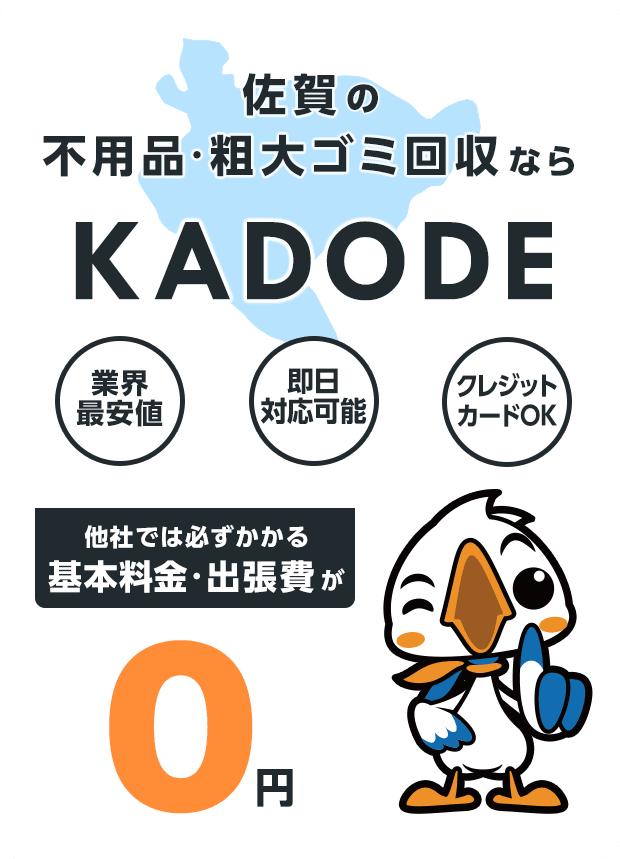 佐賀県の不用品・粗大ごみ回収ならKADODE