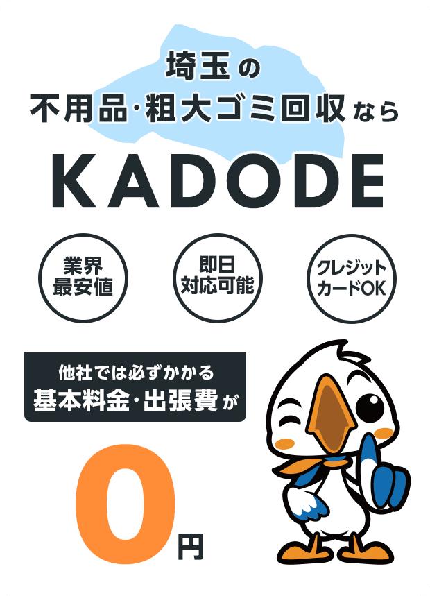 の不用品・粗大ごみ回収ならKADODE
