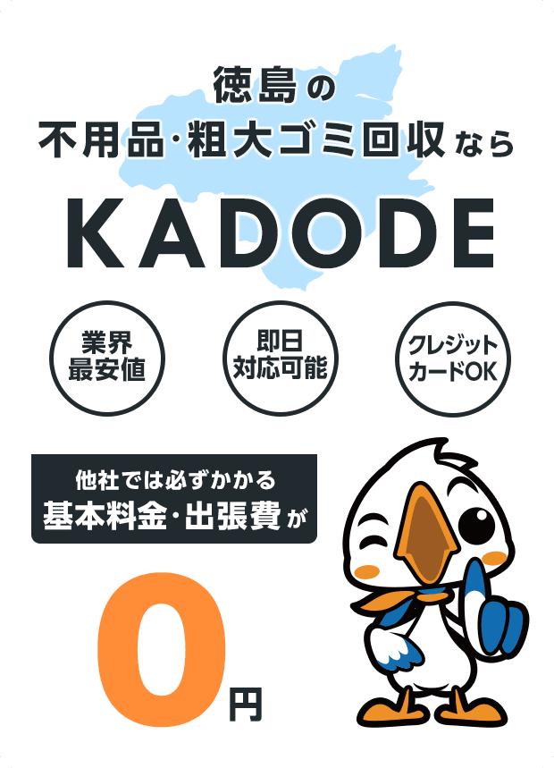 徳島県の不用品・粗大ごみ回収ならKADODE