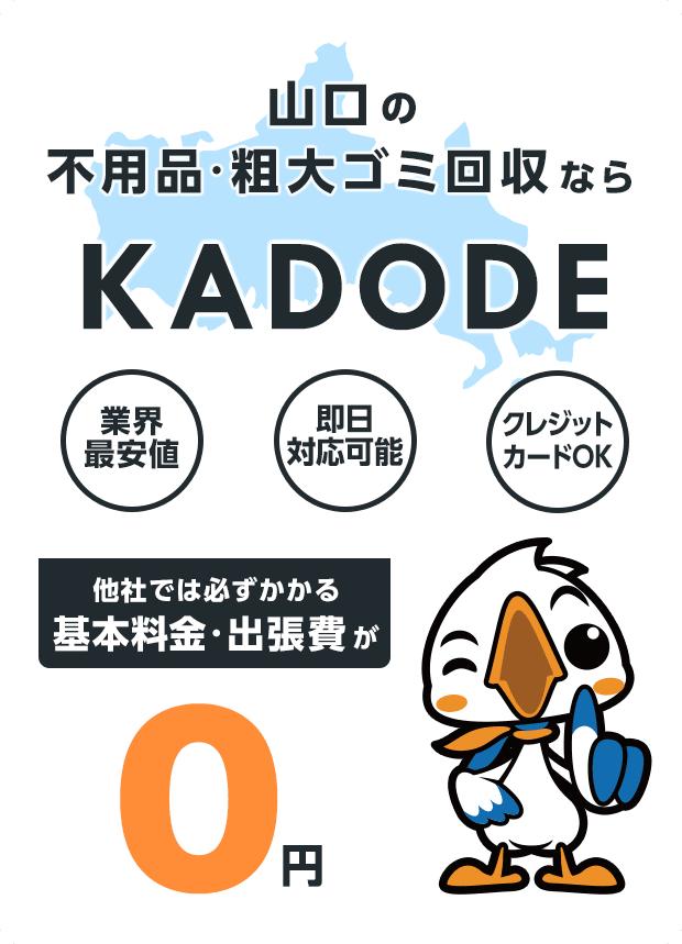 山口県の不用品・粗大ごみ回収ならKADODE