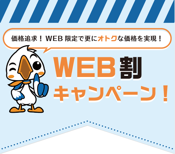 WEB割りキャンペーン