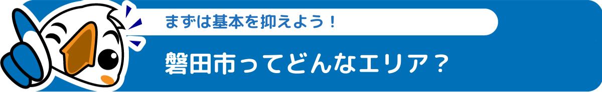不用品回収磐田市の特徴