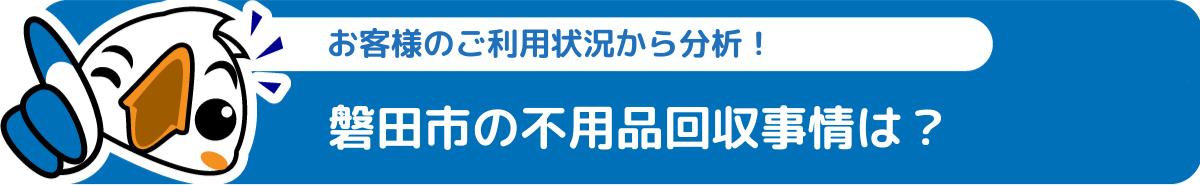 磐田市の不用品回収の傾向