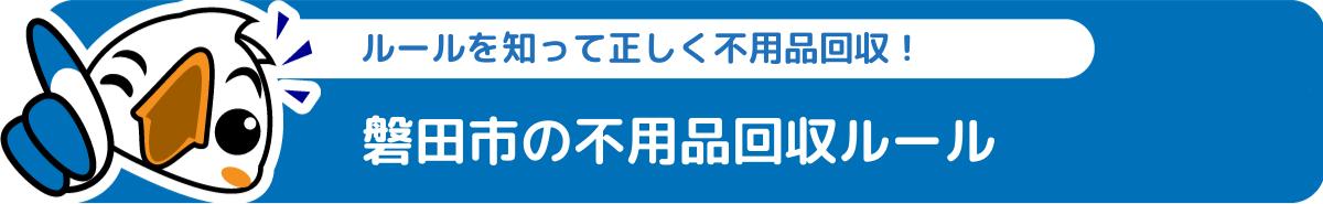 磐田市の不用品回収ルール