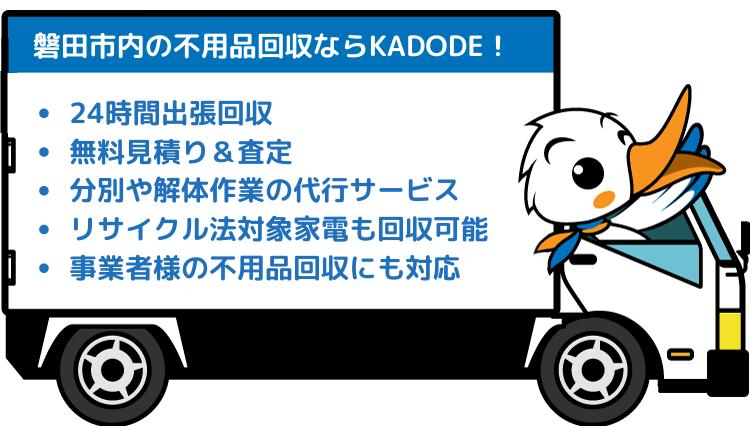 磐田市の不用品回収ならKADODE