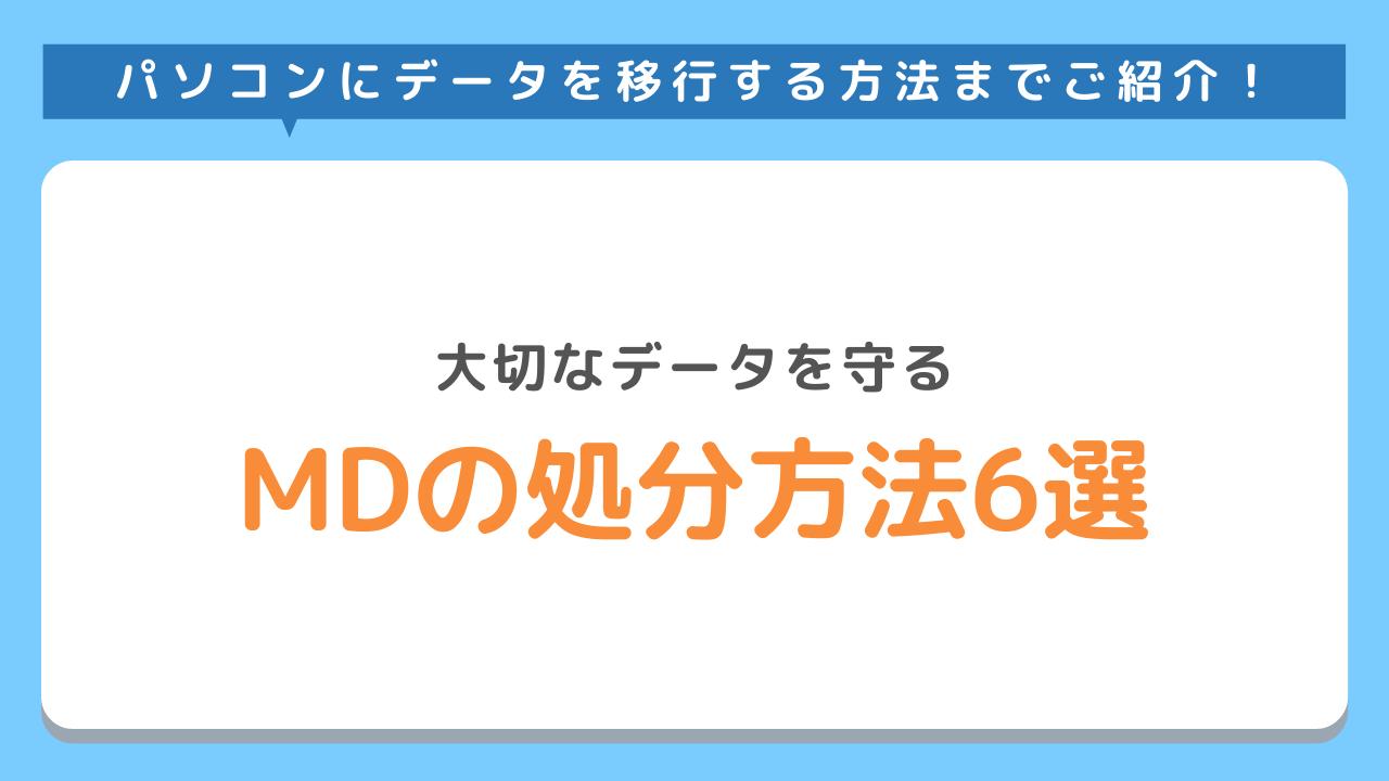mdのパソコンにデータを移行する方までご紹介!