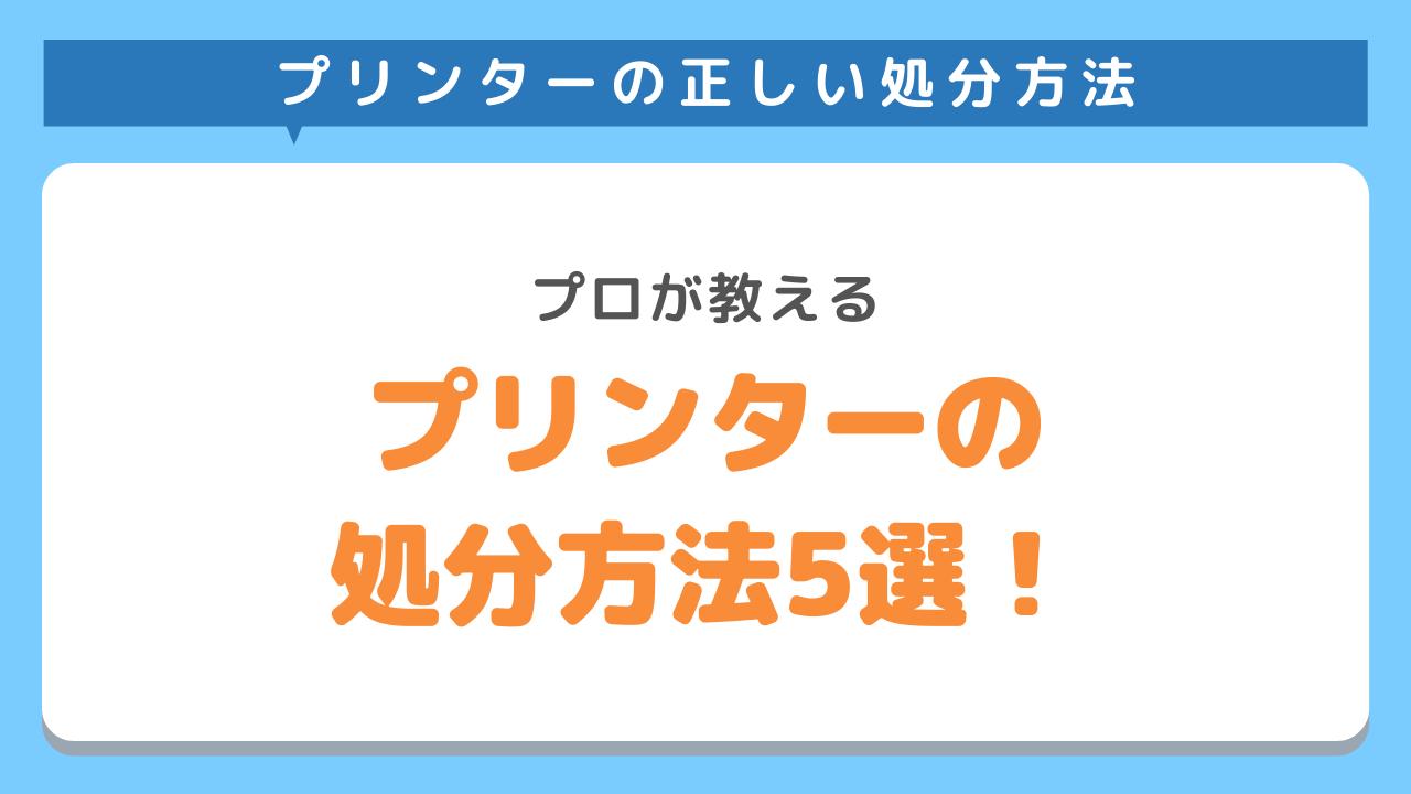 プリンターの処分方法5選!プロが正しい廃棄方法を解説!