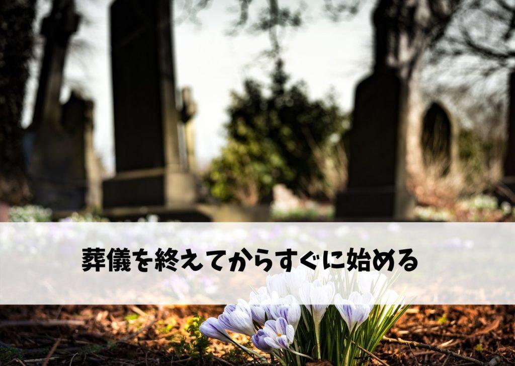 遺品整理タイミング葬儀