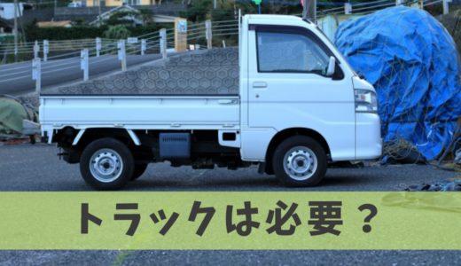 遺品整理トラックの必要性