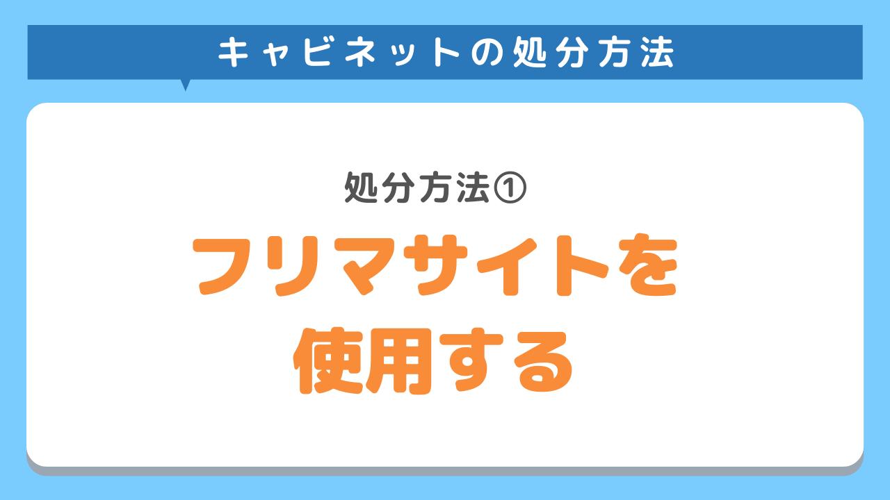 【キャビネットの処分方法①】フリマサイトで買い手を探す