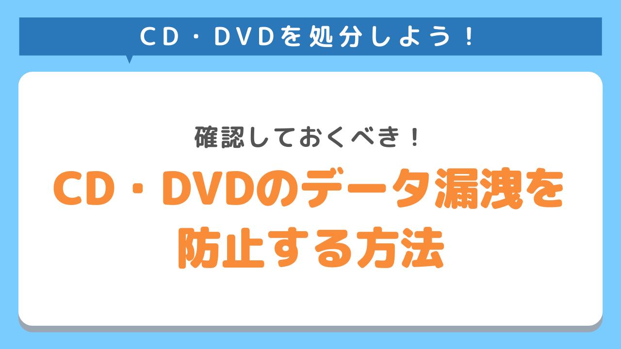 CD・DVDを処分する前に確認すべきデータ漏洩を防止する方法