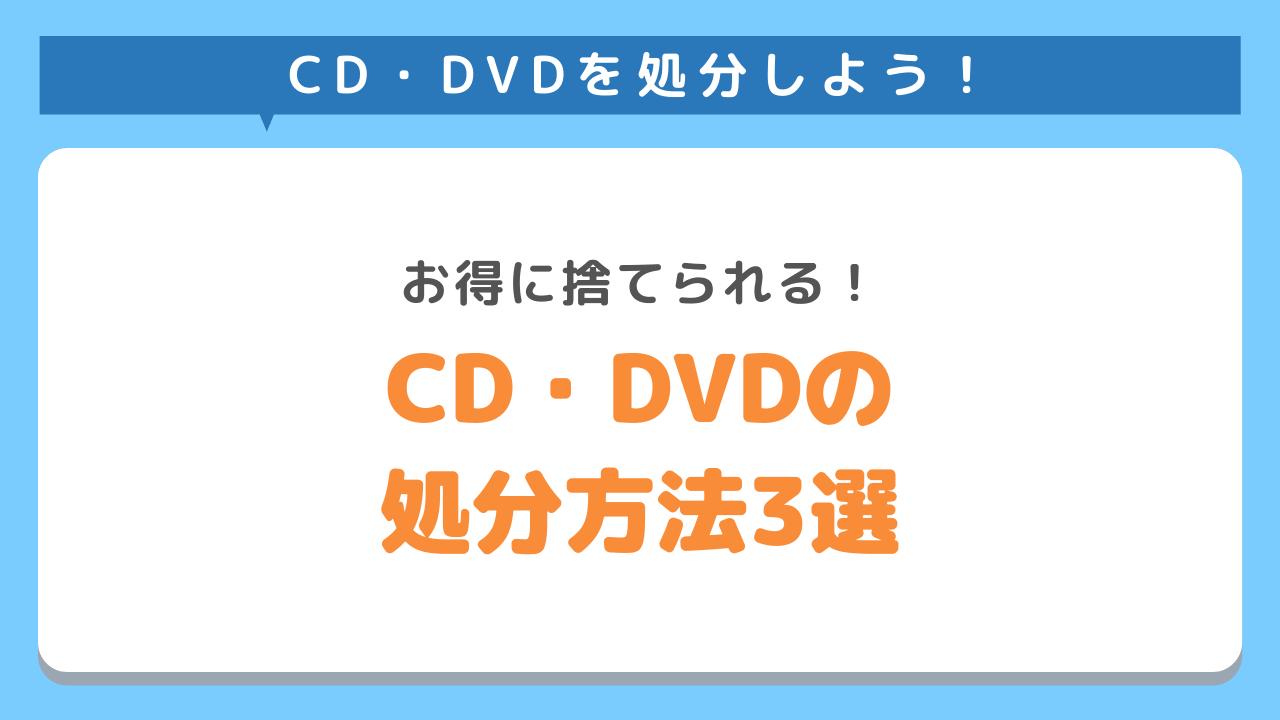 CD・DVDをお得に処分する方法3選