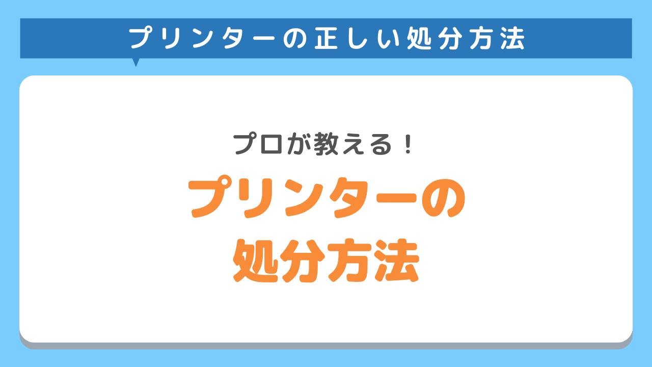 プリンターの処分方法6選!プロが正しい廃棄方法を解説!
