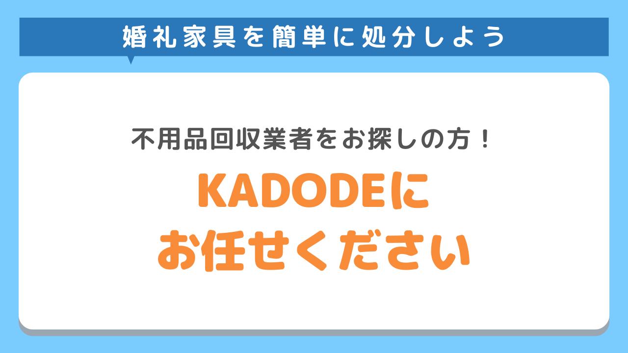 KADODE