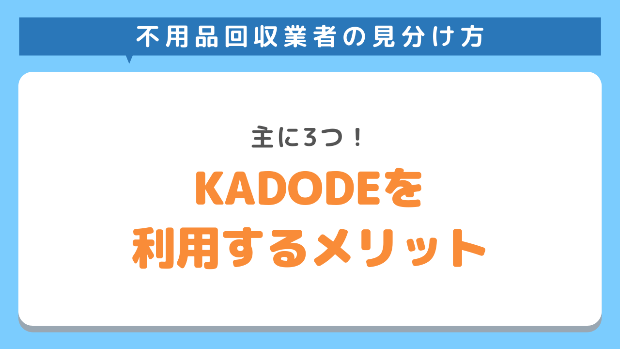 KADODEを利用するメリット