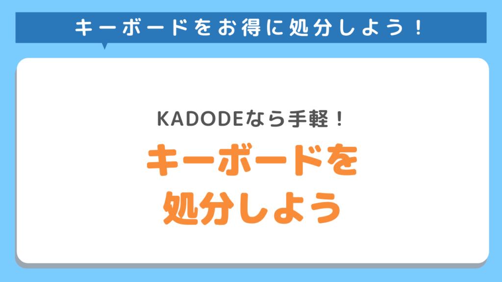キーボード以外にも不用品があればKADODEにお任せ!