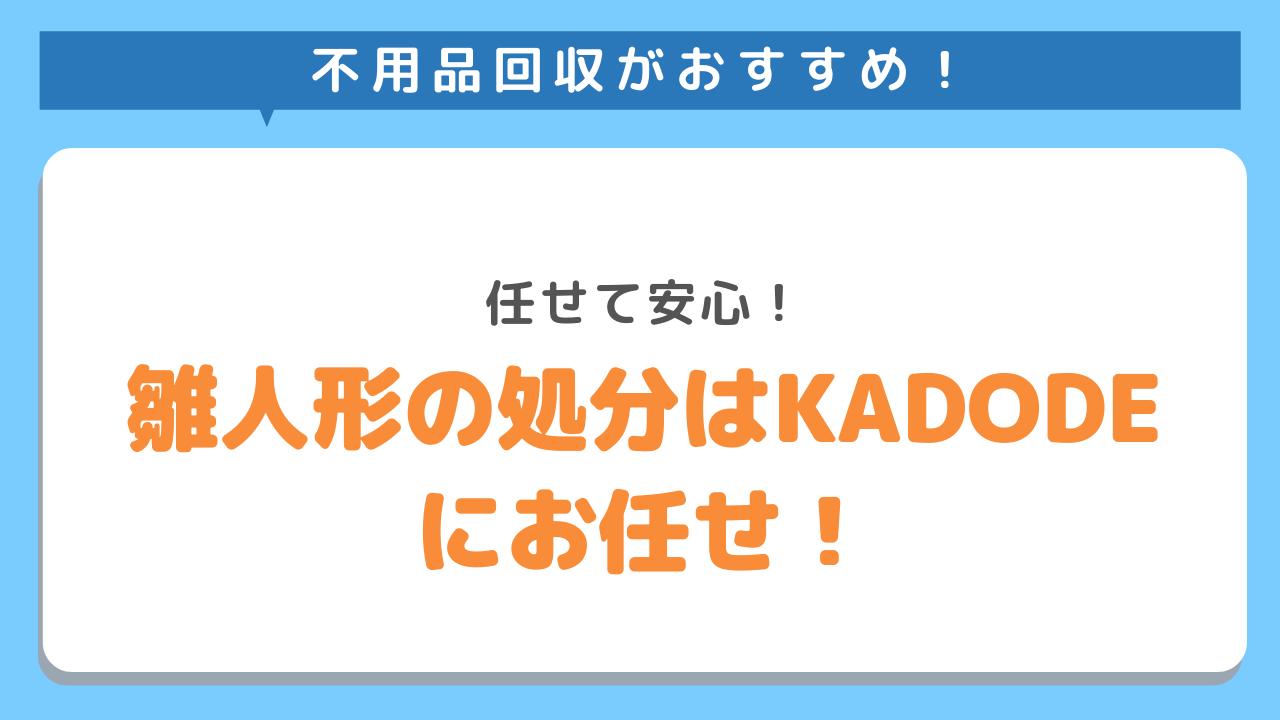不用品回収がおすすめ 任せて安心 雛人形の処分はKADODEにお任せ