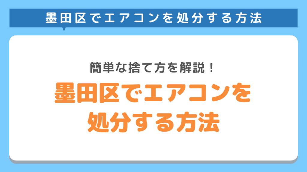 墨田区でエアコンを処分する簡単な方法5選|買取相場や失敗談、注意点などをご紹介!